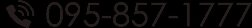 095-857-1777